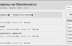 Ubuntovod.ru/Ask — Обсуждения и вопросы