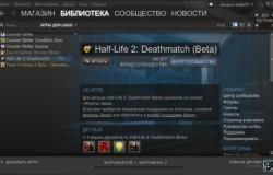 Half-Life 2: Deathmatch, Day of Defeat и Day of Defeat: Source доступны для Ubuntu