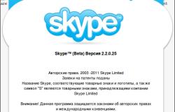 Вышел Skype 2.2 Beta для Ubuntu Linux
