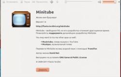 Minitube 1.6 — Просмотр YouTube в Ubuntu