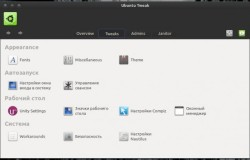 Релиз Ubuntu Tweak 0.6