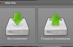 Deja Dup — Бэкап в Ubuntu