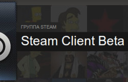 Beta-версия нового выпуска клиента Steam
