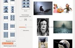 VAP — простая печать фотографий