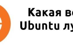 Какая версия Ubuntu лучше?