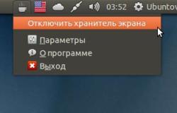 Caffeine в Ubuntu 13.04