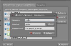 conky — Установка и настройка в Ubuntu Linux