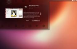 Релиз Ubuntu 13.04