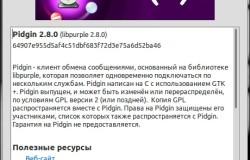 Установка Pidgin 2.8.0 и VLC 1.1.10