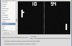 Заставка Pong для Ubuntu