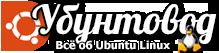 Всё об Ubuntu Linux