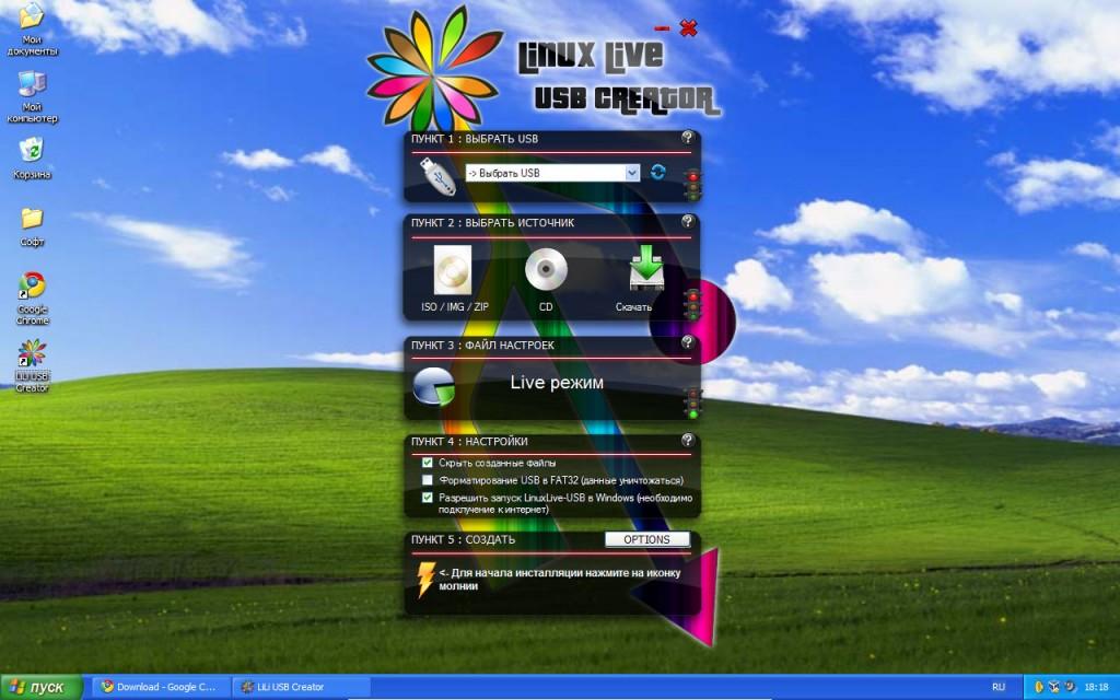 программы для линукс скачать бесплатно - фото 10