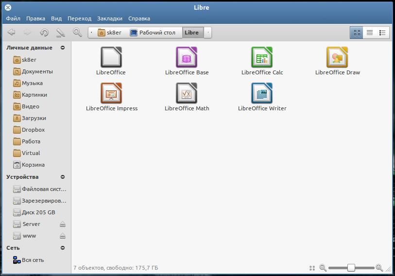 Иконки Faenza для LibreOffice