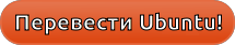 Перевести Ubuntu!
