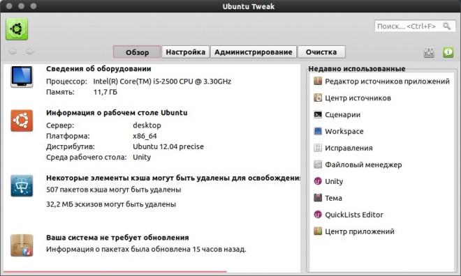 Ubuntu Tweak - Твикер для Ubuntu Linux