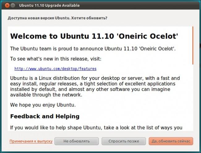 Автоматическое обновление до Ubuntu 11.10