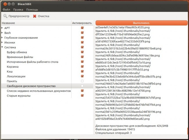 Чистка и оптимизация Ubuntu Linux