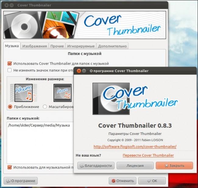 Cover Thumbnailer - Миниатюры в Nautilus