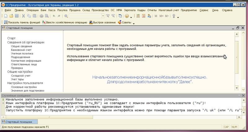 1с запустить под linux: