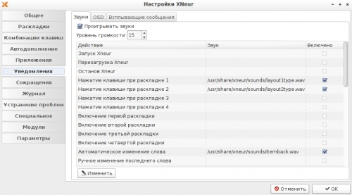 Xneur - Аналог Punto Switcher в Ubuntu Linux