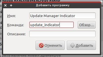 автозапуск linux: