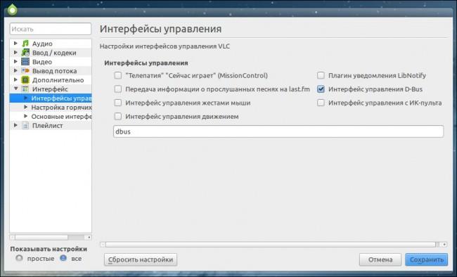 Как добавить VLC в звуковое меню Ubuntu