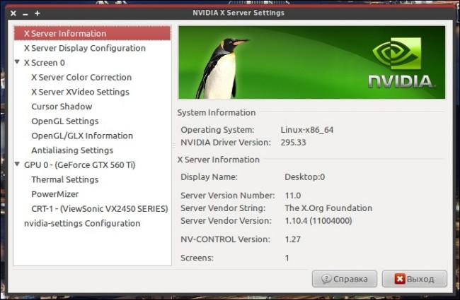 Установка драйверов видеокарты в линукс