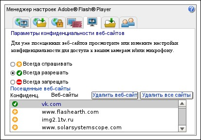 Видеозвонки ВКонтакте в Ubuntu Linux