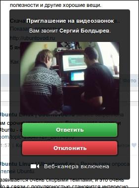 Звонки ВКонтакте в Ubuntu Linux