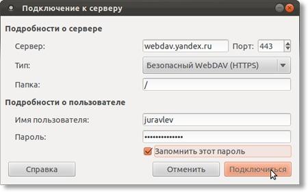 Яндекс.Диск в Nautilus