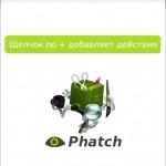 Пакетная обработка фотографий Phatch