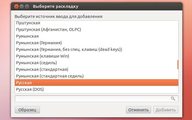 Русская раскладка в Ubuntu 12.04
