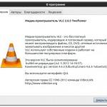 Установка VLC 2.0.3 в Ubuntu 12.04