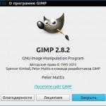 Релиз GIMP 2.8.2