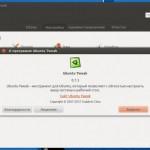 Релиз твикера Ubuntu Tweak 0.7.3