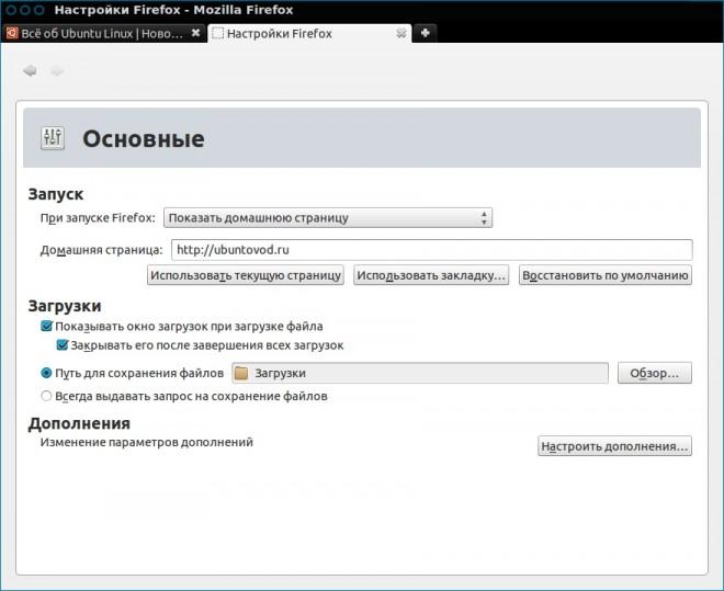 Настройки браузера Firefox 15 в отдельной вкладке