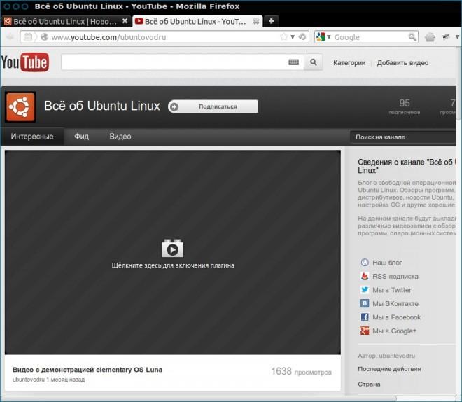 Функция click-to-play в Firefox 15