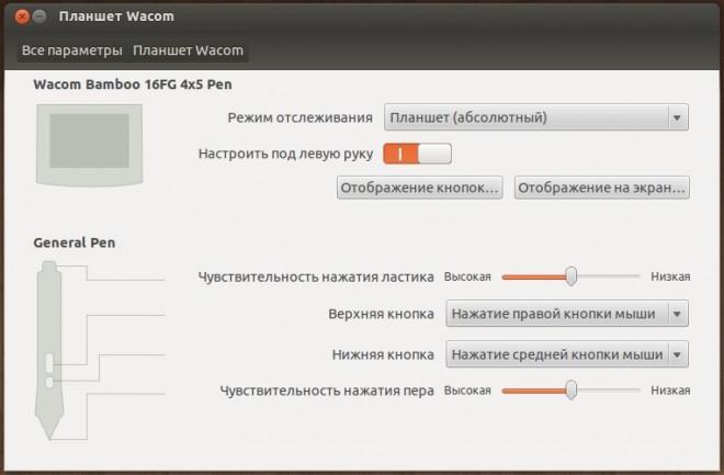 Установка планшета Wacom Bamboo Pen&Touch CTH-470K-RUPL в Ubuntu Linux