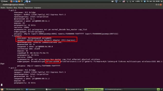 Временная точка доступа Ubuntu 12.04/12.10