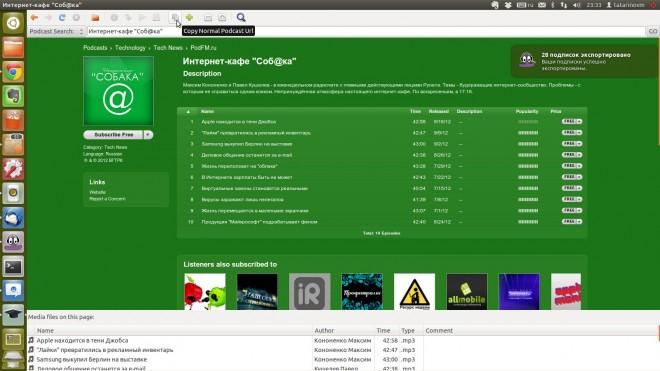 Добавляем подкасты из iTunes в Gpodder