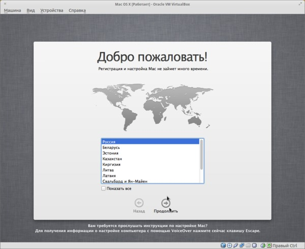 Установка Mac OS X Mountain Lion в Virtualbox (Ubuntu)
