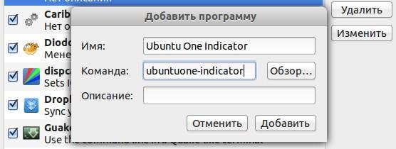 Ubuntu One в оболочке Cinnamon