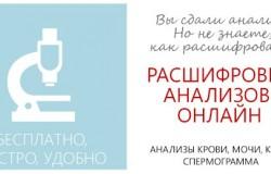 биохимический анализ крови расшифровка.