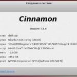 Русификация Cinnamon