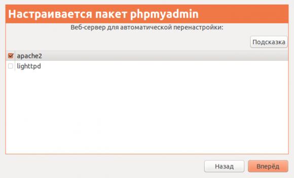 настройка пакета phpmyadmin