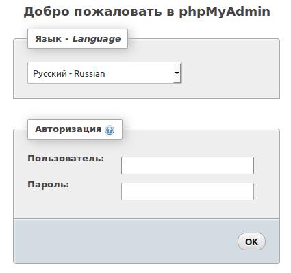 форма авторизации phpmyadmin