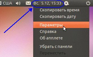 ubuntu time 01