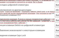 CapsLock и переключение раскладки в Ubuntu 14.04